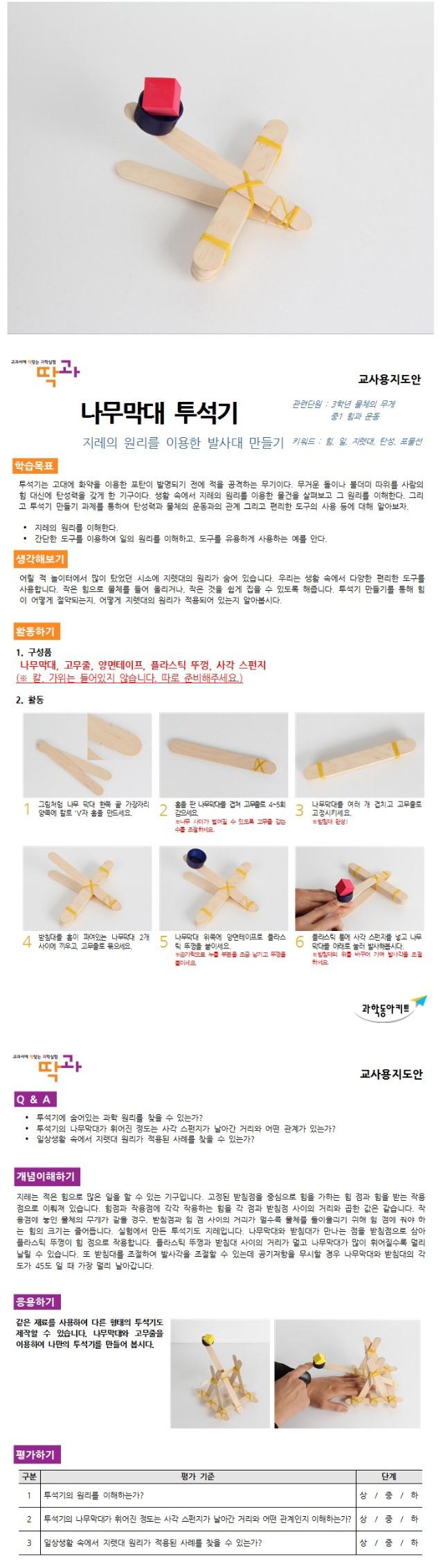 나무막대투석기.jpg