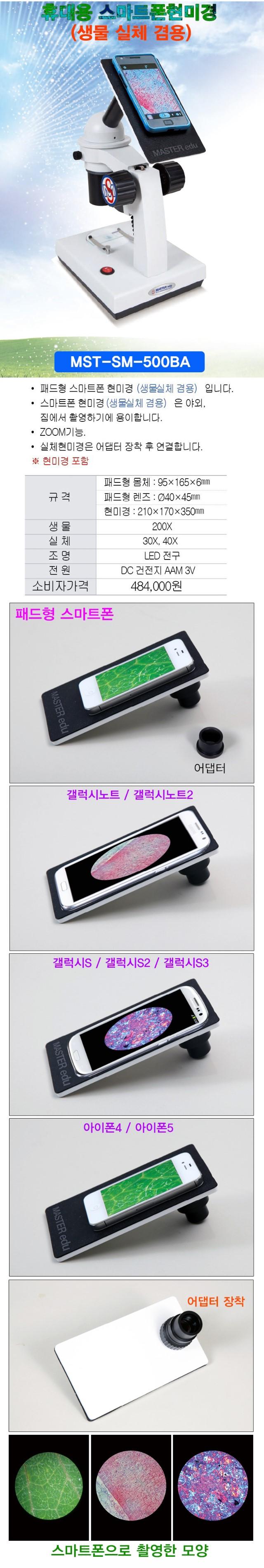 휴대용스마트폰현미경.jpg