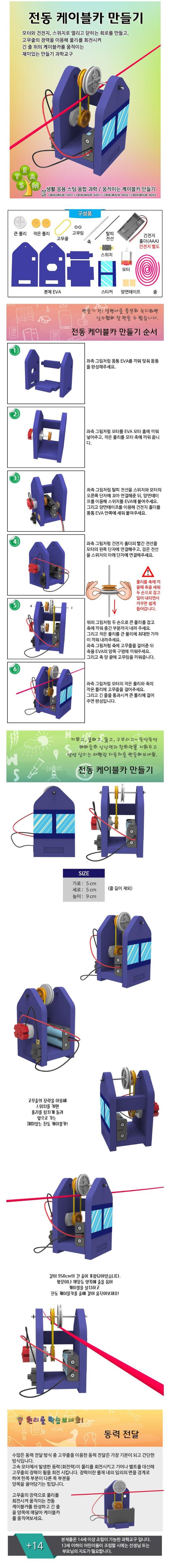 전동 케이블카 만들기.JPG