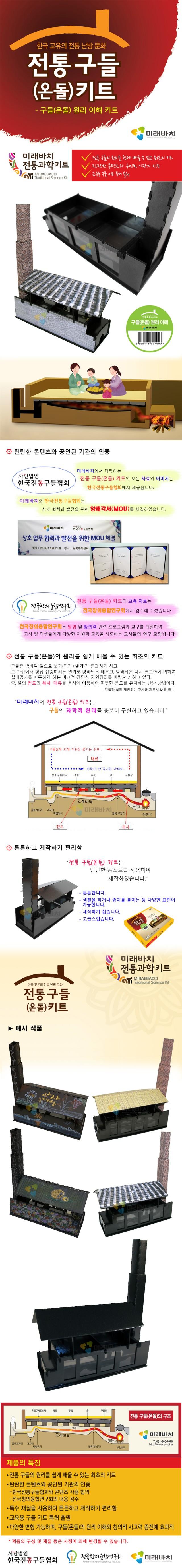 구들(온돌) 키트  최종_2019.jpg