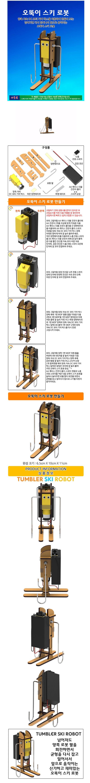 오뚝이 스키로봇.JPG