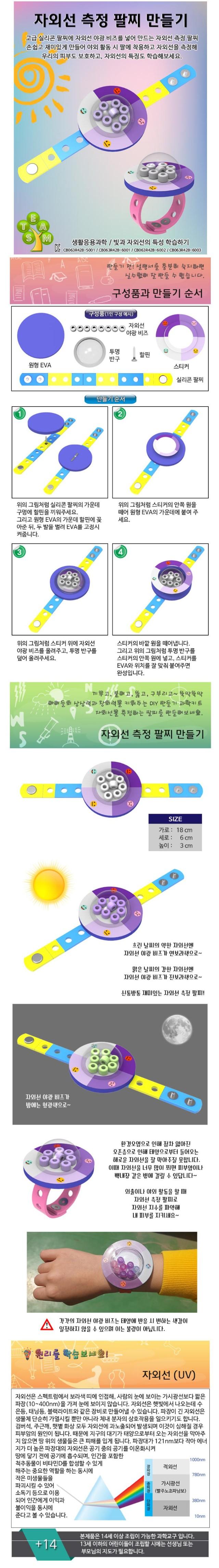 자외선 측정팔찌만들기.JPG