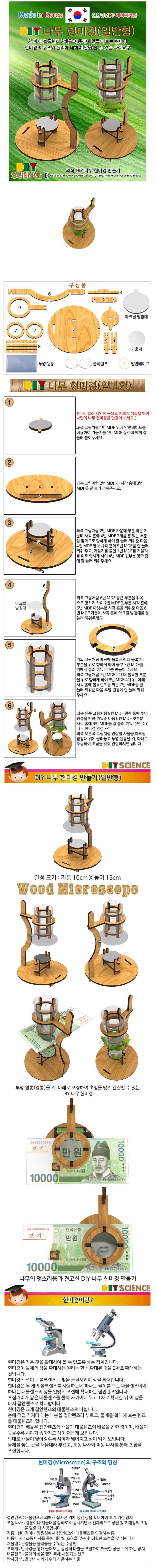 DIY 나무 현미경 만들기(일반형).JPG