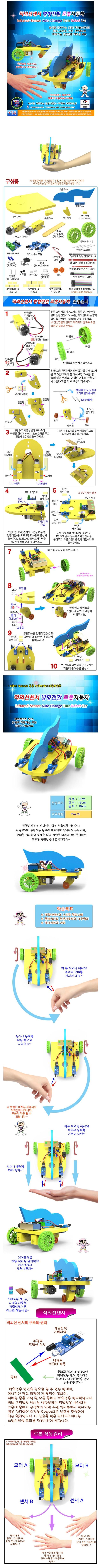적외선센서 방향전환 로봇자동차.JPG
