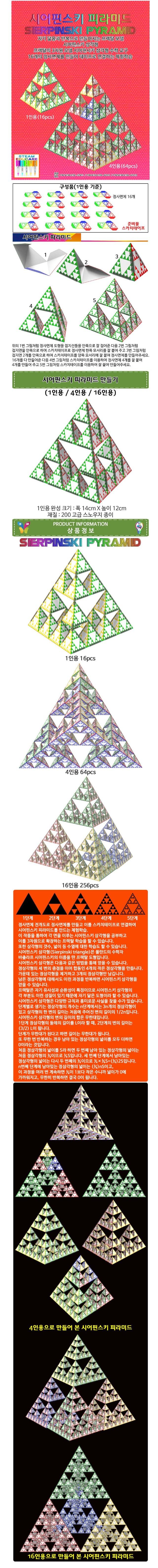 시어핀스키피라미드.JPG