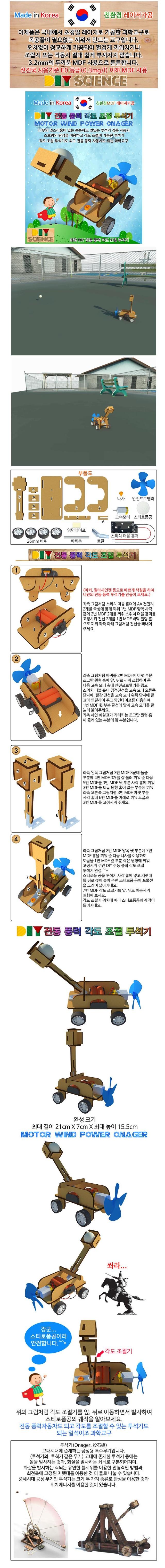DIY 전동 풍력 각도조절 투석기.JPG