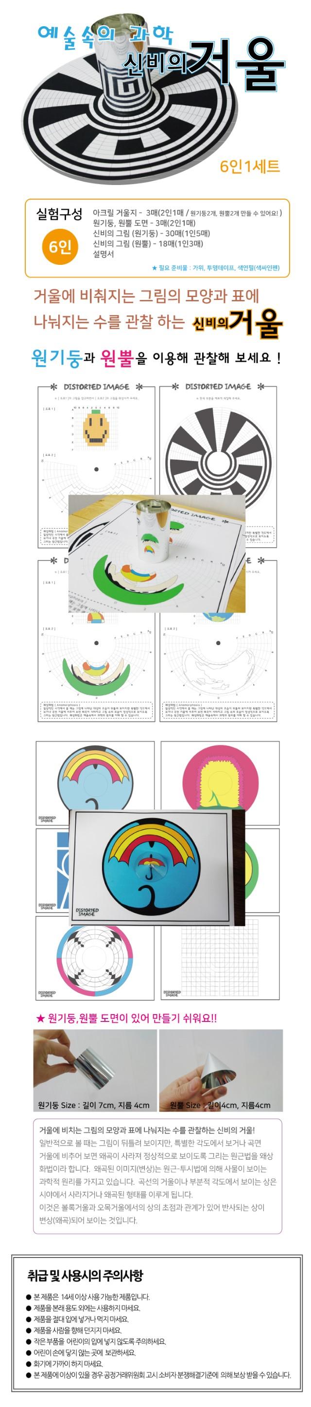 신비의거울(6인)-.jpg