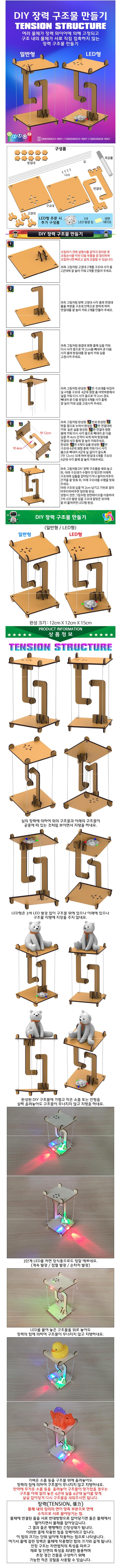 DIY장력구조물만들기.JPG